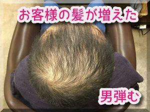お客様の髪を元気にする