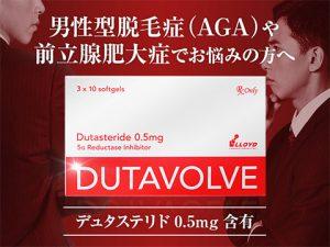 デュタステリドの効果が一番高い、30錠で2000円程度