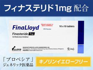 フィリピンのフィンペシアと同じ効果の薬を通販