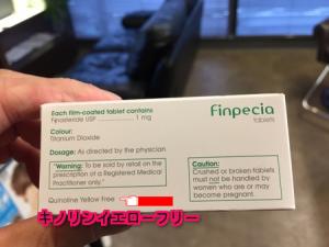 フィンペシアに含まれる添加物・発がん物質?危険な副作用