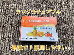 カマグラチュアブルは口で舐めながら服用するタイプのED薬