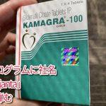 【誤解】カマグラゴールド100のまがいものや偽物について検証・バイアグラの偽物に騙されるな!最安値で安心のED薬を購入する方法