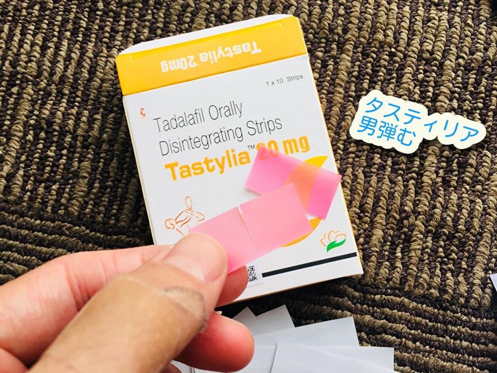 シアリスジェネリックで服用しやすいタスティリア