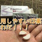 服用しやすいオススメのED薬・バイアグラジェネリク・シアリスジェネリックでストレスなく服用できるED薬