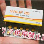 【勃起危険】バリフ併用禁忌薬・併用の注意を知ってから購入しましょう。