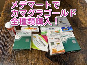 カマグラゴールド 7種類全ての通販・購入をメデマートで海外輸入した感想・口コミ