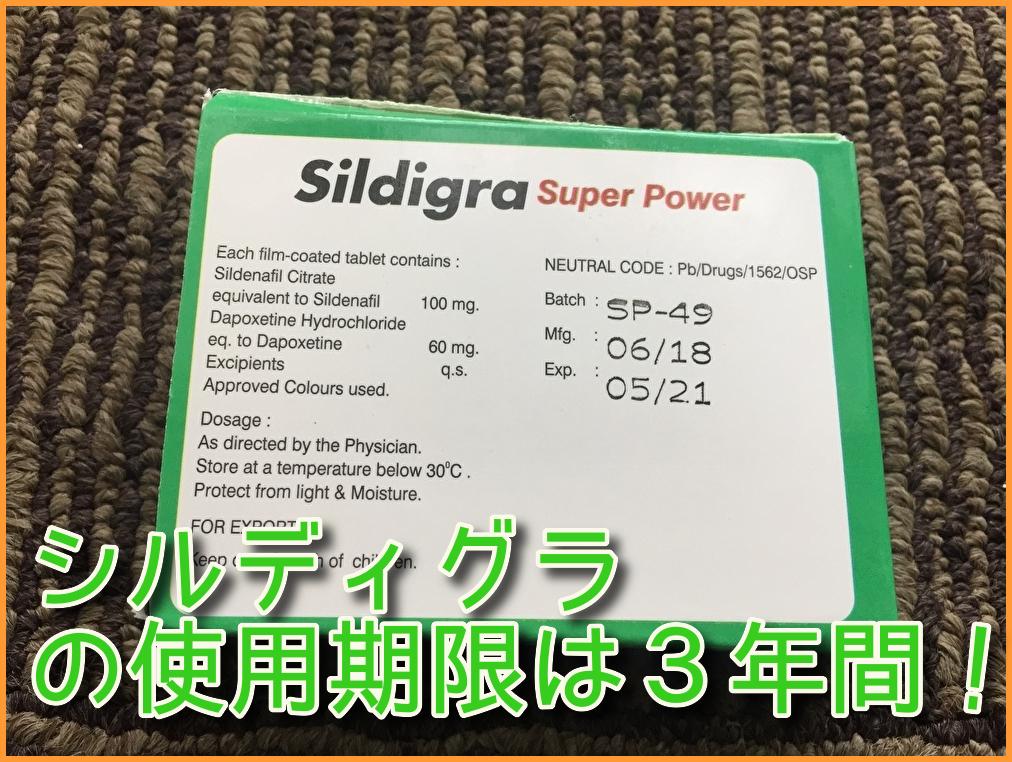 シルディグラの使用期間は3年間となっています