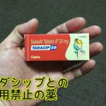 タダシップとの併用禁忌薬・知らずに服用すると副作用で危険