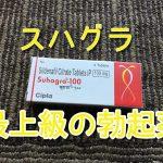 【スハグラは安くて安心】EDに効果的面なジェネリック薬をご紹介!