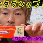 【ED薬】タダシップと精力剤を服用するのは大丈夫!?