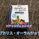 【必見】アプカリスsxオーラルジェリーでインポ脱却・効果について