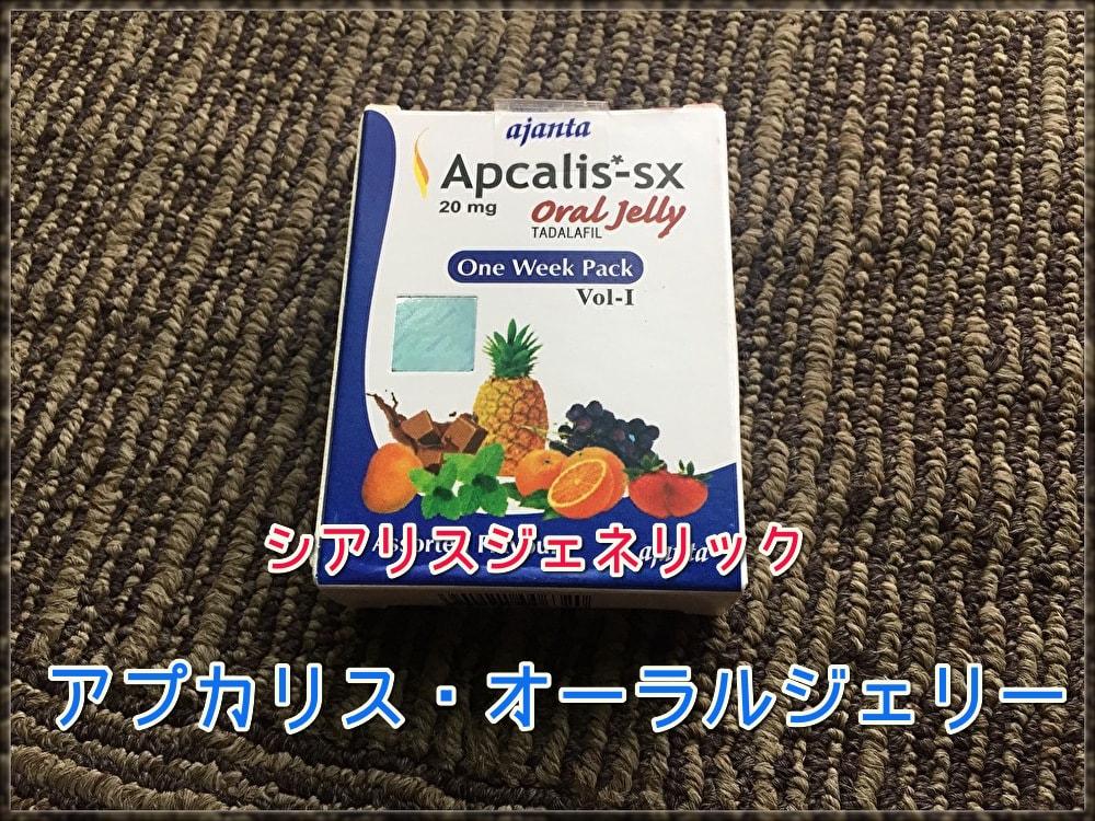 購入 アプカリスsxオーラルゼリー