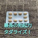 タダライズ20mgは持続時間が最長のED薬です。シアリスジェネリック