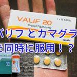 バリフ とカマグラゴールドを一緒に服用しても良いですか?服用量や飲む順番について、ED薬の同時の服用について裏情報
