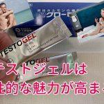 【テストジェルの効果】性的な魅力を高めるにはテストステロンを分泌させたい