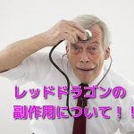 精力剤のレッドドラゴンの副作用と、注意点について検証