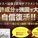 レッドドラゴンサプリをAmazonで購入するべきか?通販から最安値で購入する方法