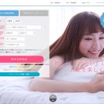 PCMAX(ぴーしー ま ックス)の出会い系サイトの登録方法