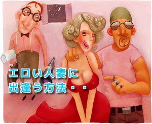 (18禁)エロい人妻・ムラムラする主婦は日本中に所せましといます・エロい妻を発掘する方法!PCMAXでエロい人妻に出会える方法