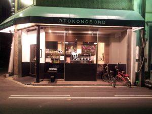 男のbond 藤塚