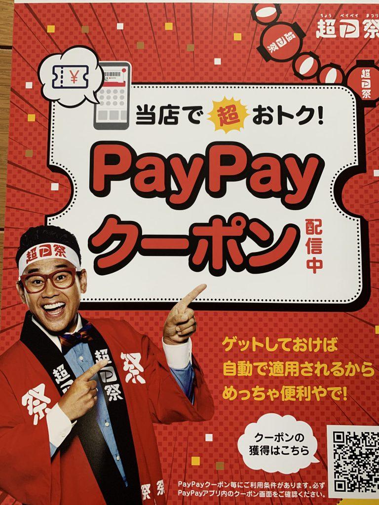 超PayPayクーポン祭りが凄いお得です‼︎最大20%分還元されます!